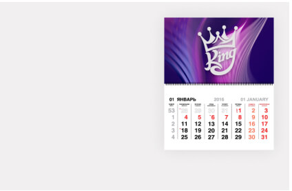 Печать календарей в Сочи.Купить календарь в Сочи.