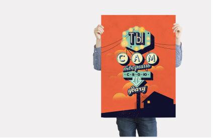 Печать плакатов в Сочи. Изготовление плакатов в Сочи.