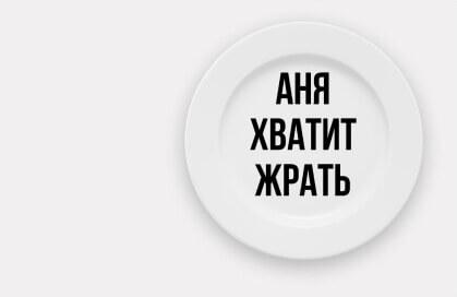 Фото на тарелке в Сочи.Тарелки с фотопечатью в Сочи.